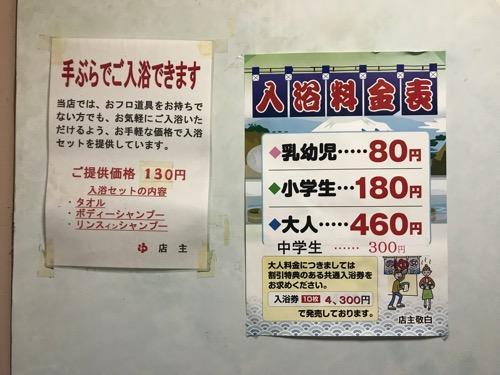 東京都葛飾区金町の銭湯・金町湯の入浴料金表と手ぶら入浴セットの内容