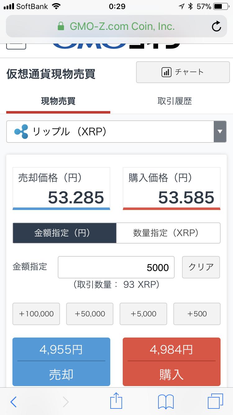 GMOコイン 仮想通貨現物売買画面 リップル 金額指定「5,000円」(93XRP)「4,984円」購入