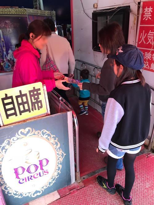 ポップサーカス(愛媛公演)テント内への自由席の入口