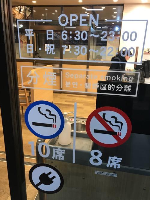 ロッテリア 桶川駅店 改札口内店舗入口側ドアに記載されている営業時間と席数