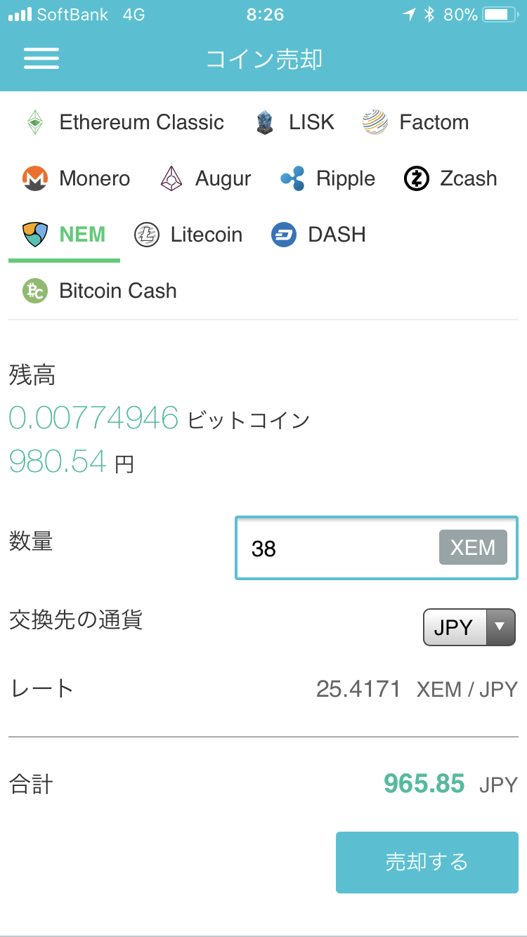 coincheckのネムの売却画面