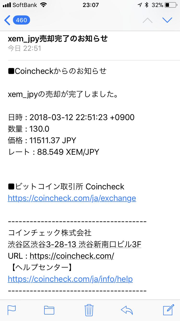 Coincheckから届いた「xem_jpy売却完了のお知らせ」メール(盗難XEMの強制売却完了メール)