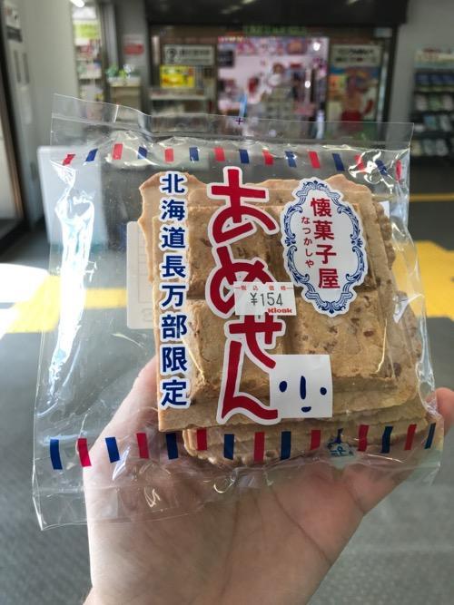 長万部限定懐菓子屋あめせん(袋あり)