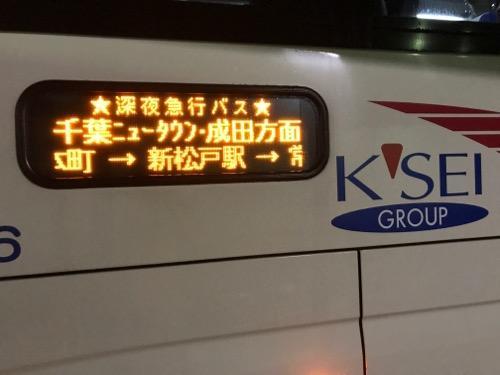 京成バスの車体に付いている「深夜急行バス 千葉ニュータウン・成田方面」と書かれた電光表示板