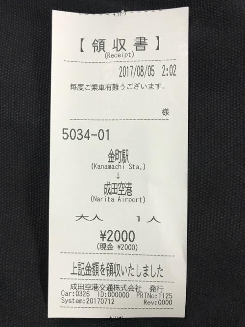 金町駅から成田空港までの深夜急行バスの料金の領収書
