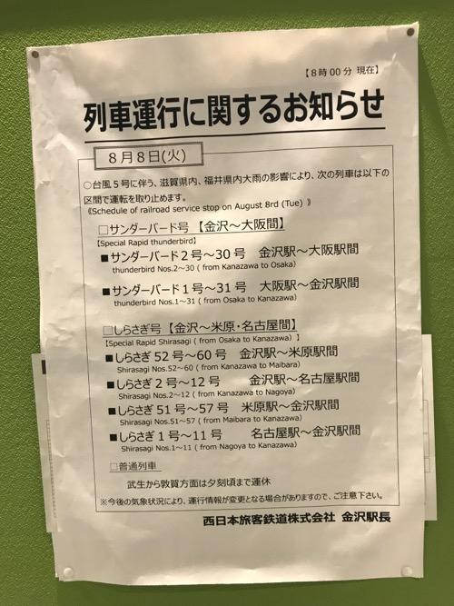 金沢駅に掲示されていた列車運行に関するお知らせ(2017年8月8日8時0分現在)