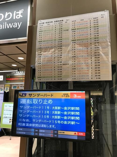 金沢駅の液晶画面に表示されていたサンダーバード運転取り止めの情報(2017年8月8日7時25分現在)