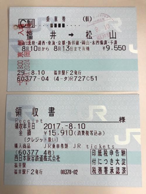 福井駅から松山駅までの乗車券と領収書