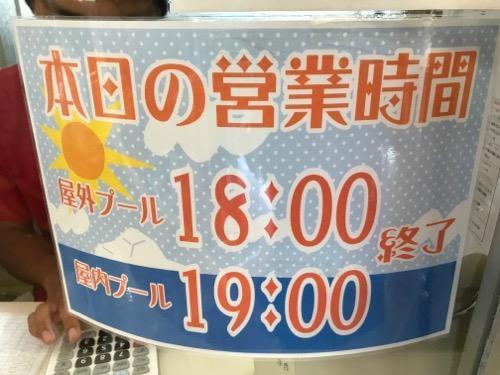 イヨテツスポーツセンターの本日の営業時間の張り紙