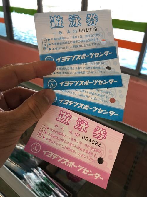 イヨテツスポーツセンターの遊泳券(大人3枚、子供1枚)