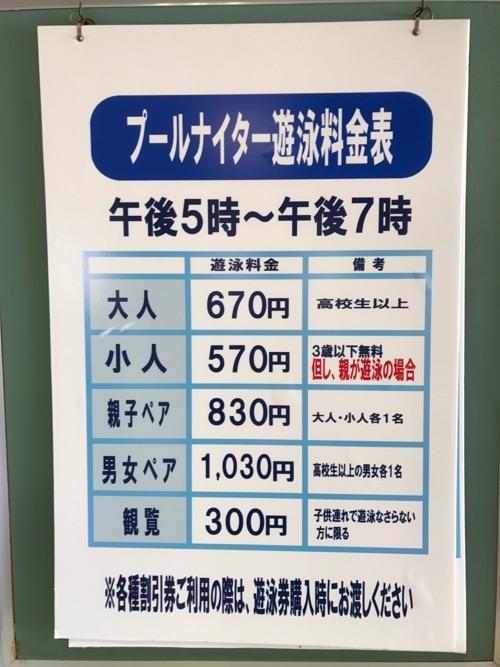 イヨテツスポーツセンターのプールナイター遊泳料金表