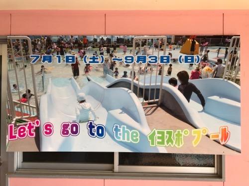 イヨテツスポーツセンターの営業期間を記載した看板