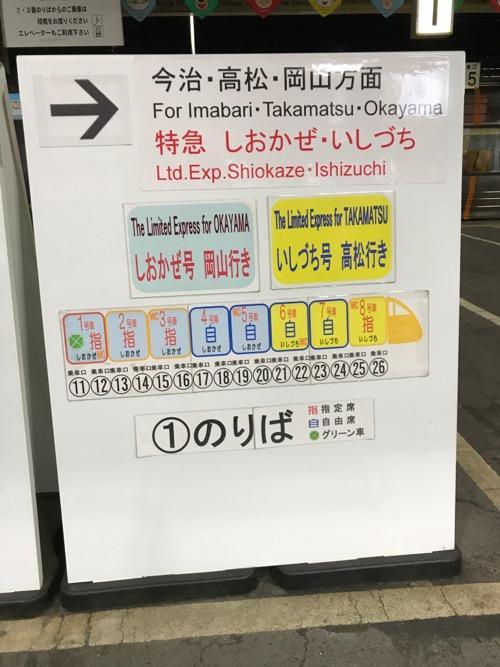 JR松山駅の改札口付近にある特急しおかぜ・いしづちの車両番号と乗り場を示した看板