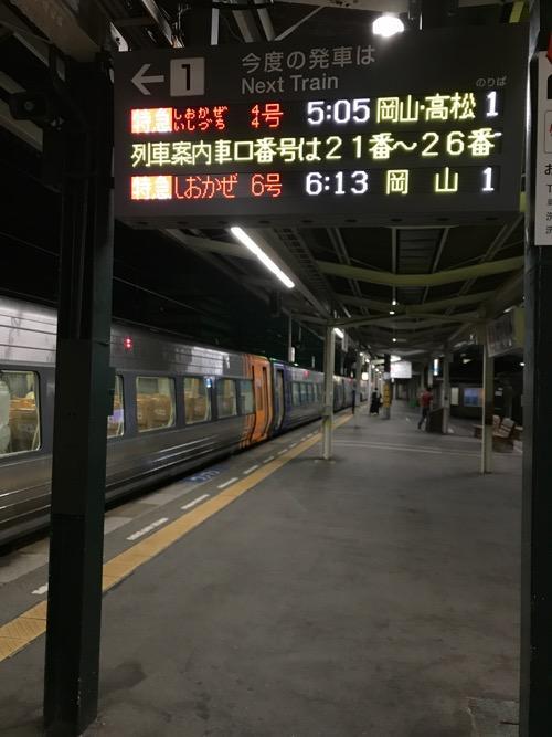 JR松山駅1番乗り場にある列車発車時刻を示す電光表示板