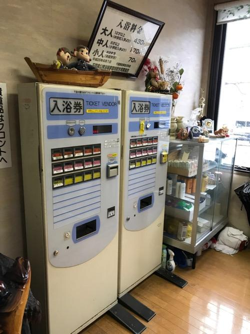 千葉県柏市の銭湯・湯パーク南柏の入浴券の自動券売機
