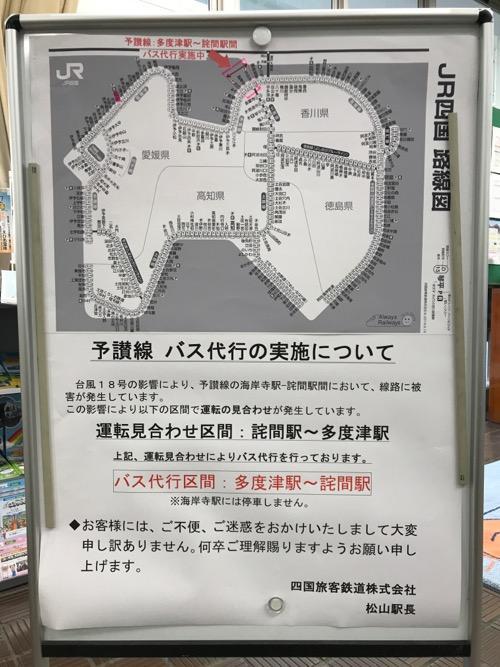 JR四国路線図(2017年9月の台風18号による災害関連)