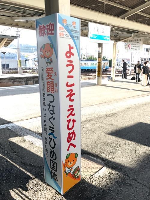 JR松山駅1番ホームの「ようこそ えひめへ」「愛顔つなぐえひめ国体」の看板