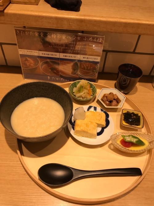 きたかた食堂の新橋一、幸せな朝食の朝粥と別注文のだし巻き卵