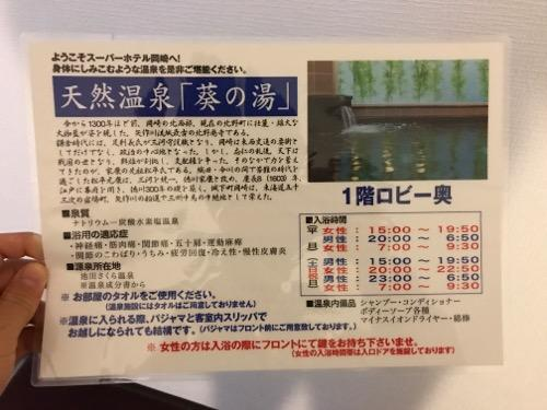 スーパーホテル岡崎の天然温泉「葵の湯」の案内カード