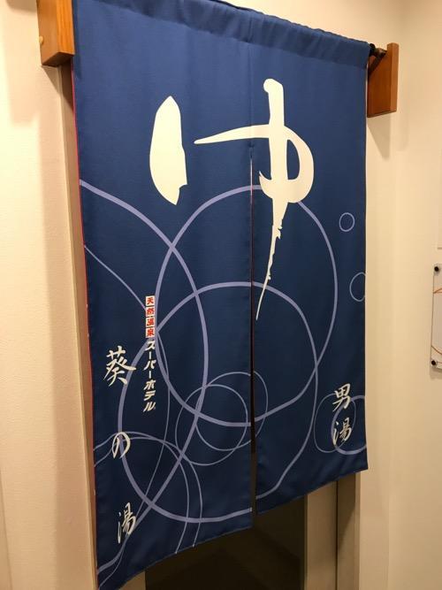 スーパーホテル岡崎の天然温泉「葵の湯」入口のノレン