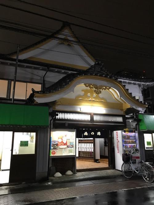 東京都足立区の銭湯・梅の湯の夜の外観写真