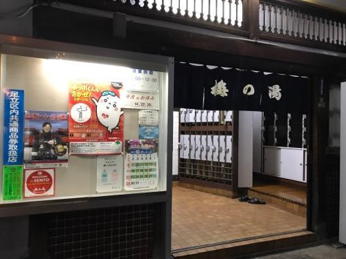 東京都足立区の銭湯・梅の湯の入口とゆっポくんのポスター