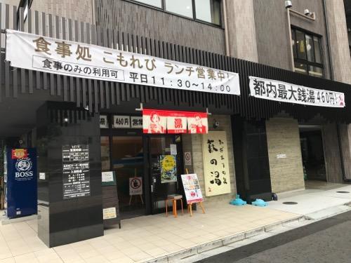 東京都台東区根岸の銭湯・萩の湯の外観写真(玄関の写真)