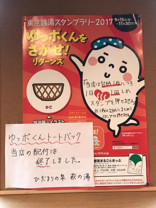 東京都台東区根岸の銭湯・萩の湯の下駄箱の上に掲示されている2017年 ゆっポくんをさがせ!リターンズの「かご」のイラストが付いたポスター