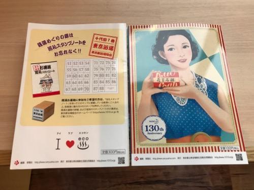 東京銭湯ぶらり湯めぐりマップとお遍路マップの裏表紙