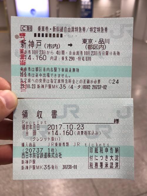 C制 乗車券・新幹線自由席特急券/特定特急券 新神戸(市内)→東京・品川(都区内)、領収書