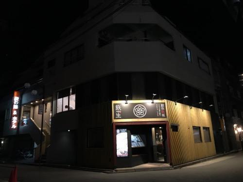 炭の湯ホテルの外観(夜間の様子)