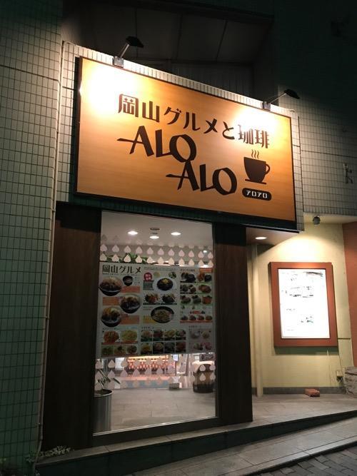 岡山グルメと珈琲ALO ALO(アロアロ)の店舗外観