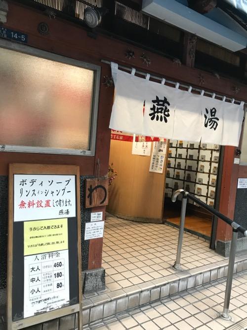 東京都台東区上野の銭湯・燕湯の入口の料金等を記載した看板、ノレン