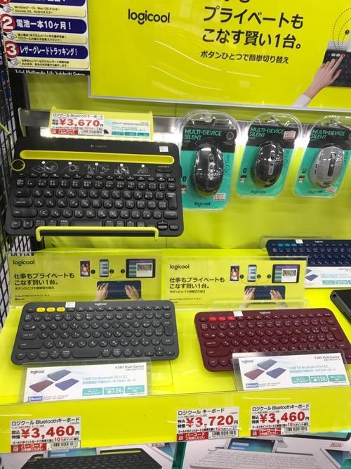 ヨドバシ秋葉原店に陳列されているロジクールの無線キーボード(ロジクール K380 マルチデバイス ブルートゥース キーボードなど)