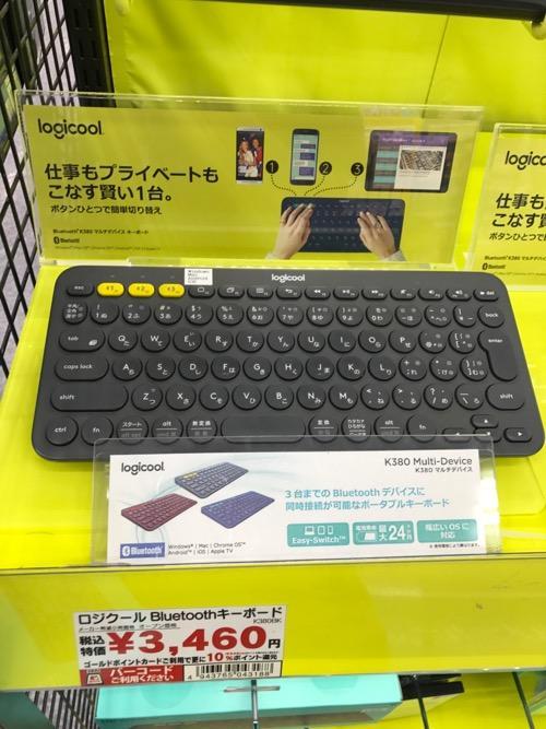 ヨドバシ秋葉原店に陳列されているロジクール K380 マルチデバイス ブルートゥース キーボード