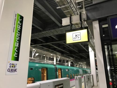 新幹線・新函館北斗駅ホームの柱にある「しんはこだてほくと」の平仮名の駅名表