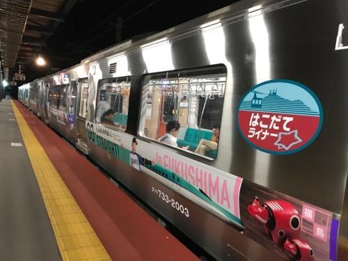 新函館北斗駅1番ホームに停車中の電車・はこだてライナーの車体に記載されている「はこだてライナー」の名前