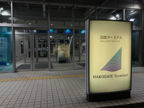 函館ターミナルの玄関