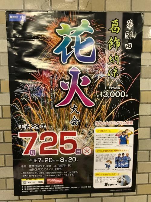 金町駅南北自由通路の壁に貼られている「第51回葛飾納涼花火大会」のポスター