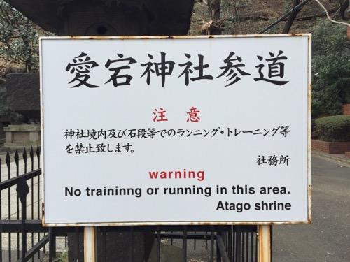 愛宕神社の出世の石段前にある愛宕神社参道の注意書き
