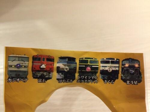 YEBIS×日本の鉄道 ヘッドマークチャームの景品の袋に記載されている列車