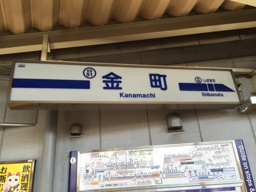 京成金町駅の駅標