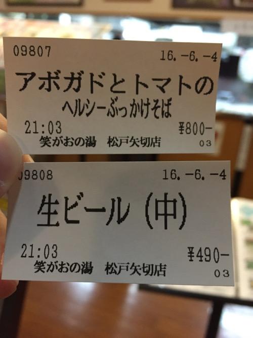 笑がおの湯 松戸矢切店の自動券売機で購入した食券(アボガドとトマトのヘルシーぶっかけそば、生ビール(中))
