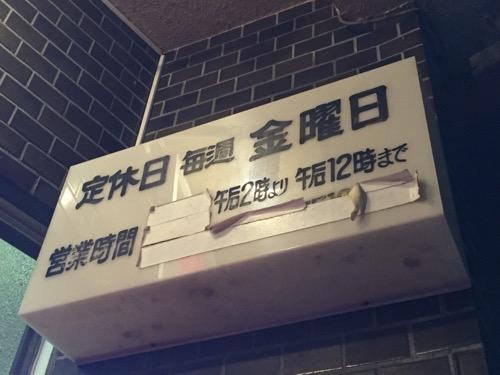石川県金沢市の銭湯・大和温泉の定休日と営業時間を記載した看板