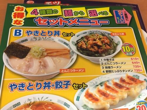 日高屋金町北口店のメニュー(やきとり丼セット)