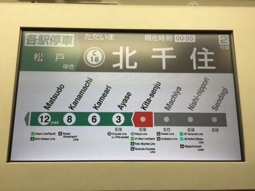 北千住駅発、松戸行き最終列車の電車内のモニタに表示されている各駅への到着予定の案内
