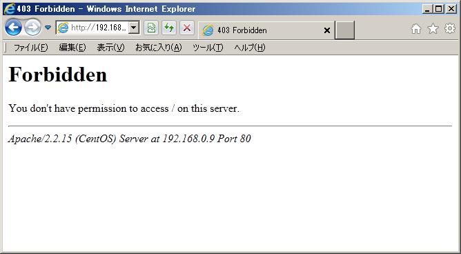 Linux(CentOS 6) - Apacheの「403 Forbidden」ページ