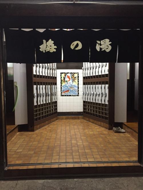 東京都足立区の銭湯・梅の湯の玄関、のれん、下駄箱