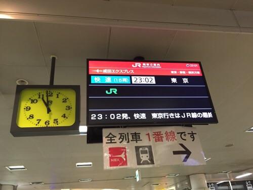 成田空港第二ターミナル 第二空港ビル駅改札口頭上にある電光掲示板「発車時刻のご案内」
