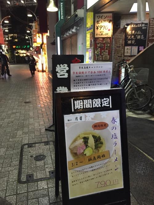 麺屋 月星の店舗前にある「期間限定 春の塩ラーメン」の看板